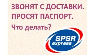 видео Алиэкспресс просит паспортные данные