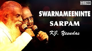 K J Yesudas | S P Balasubrahmanyam | S Janaki | Swarnameeninte | Sarpam | Malayalam Film Song