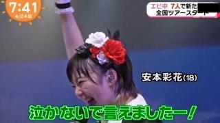 2017.04.24 ON AIR 出演者:私立恵比寿中学 私立恵比寿中学 真山りか/安...