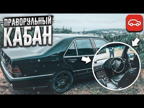 ПРАВОРУЛЬНЫЙ MERCEDES W140 КАБАН! (ВЕСЁЛЫЕ ОБЪЯВЛЕНИЯ - AUTO.RU)