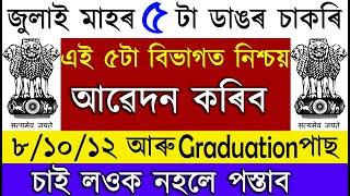 জুলাই মাহৰ ৫ টা ডাঙৰ চাকৰি // Latest Job In Assam // by Assam Job Information