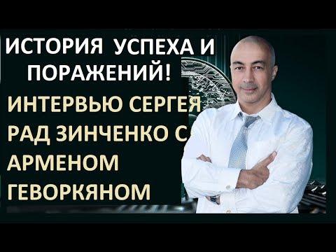 История успеха и поражений! Интервью Сергея Рад с Арменом  Геворкяном.