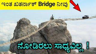 ಜಗತ್ತಿನಲ್ಲಿನ 5 ಎಲ್ಲಕ್ಕಿಂತ ಖತರ್ನಾಕ್ ಬ್ರಿಡ್ಜ್ಗಳು - Top 5 Most Dangerous Bridges In the world