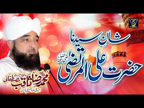 New bayan 2017 - Shan e Hazrat Ali R.A -Muhammad Raza Saqib Mustafai -Recorded & Released by STUDIO5 thumbnail
