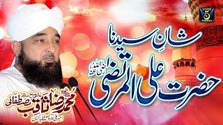 New bayan 2017  Shan e Hazrat Ali RA Muhammad Raza Saqib Mustafai Recorded amp; Released by STUDIO5
