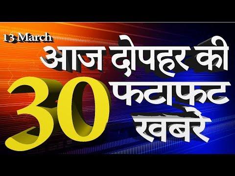 13 March Midday News | दोपहर की 30 फटाफट खबरें | Breaking News | Live News | समाचार | Mobile News 24