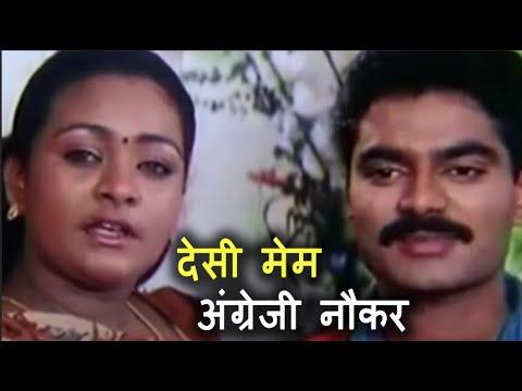 देसी मेम अंग्रेजी नौकर | Desi Mem English Naukar | New Hindi Movie 2018