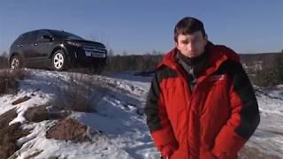 Американец Ford Edge: большой тестдрайв обзор отзывы Автопанорама