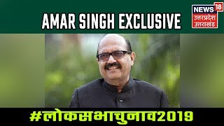 Rajneeti | An Exclusive Interview With SP General Secretary Amar Singh