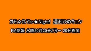 カモ☆れでぃ☆Night!FM愛媛 毎週水曜 2011-10-05 まい.