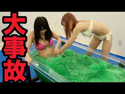 【大事故】真野ゆりあさんとスライム風呂入ったら見えてはいけないものが…w