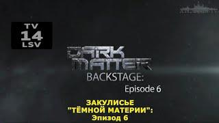 """ЗАКУЛИСЬЕ """"ТЁМНОЙ МАТЕРИИ"""": Эпизод 6"""