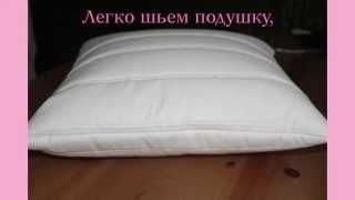 Как легко сшить маленькую подушку из синтепона(, 2015-02-03T09:41:15.000Z)