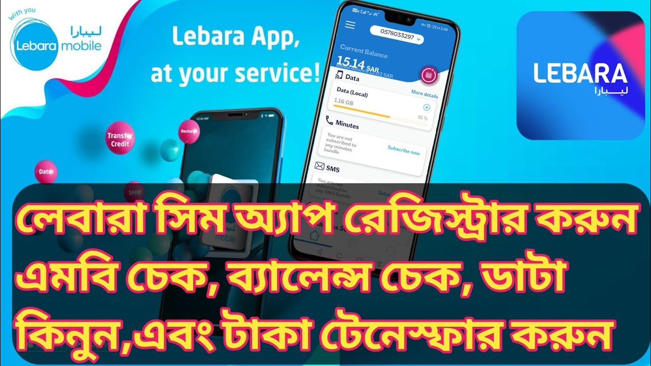 Lebara Ksa App Register Account Lebar Internet Mb Check Lebara Internet Offer Youtube