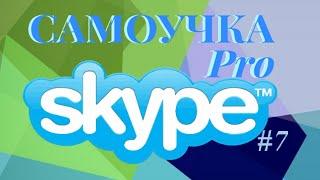 СамоУчка Pro  Skype Урок№7. Mp3 Skype Recorder, запись разговоров..