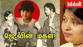 ஜெ. மகள்... மறுக்கப்படாத FLASH BACK | Is Amrutha Sarathy Really Jayalalithaa's Daughter ? DNA ?