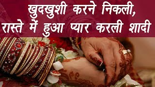 Bihar Nawada : Women was going to commit suicide but then married