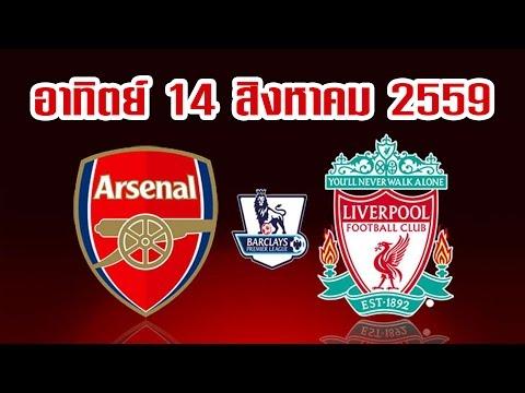 ดูบอล อาร์เซน่อล พบ ลิเวอร์พูล 14 สิงหาคม 2559 (Arsenal vs Liverpool 14-08-2016)