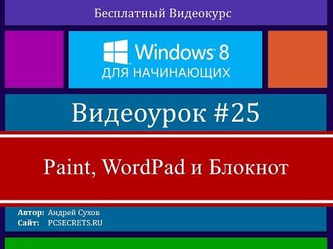 Видео #25. Paint, WordPad и Блокнот в Windows 8