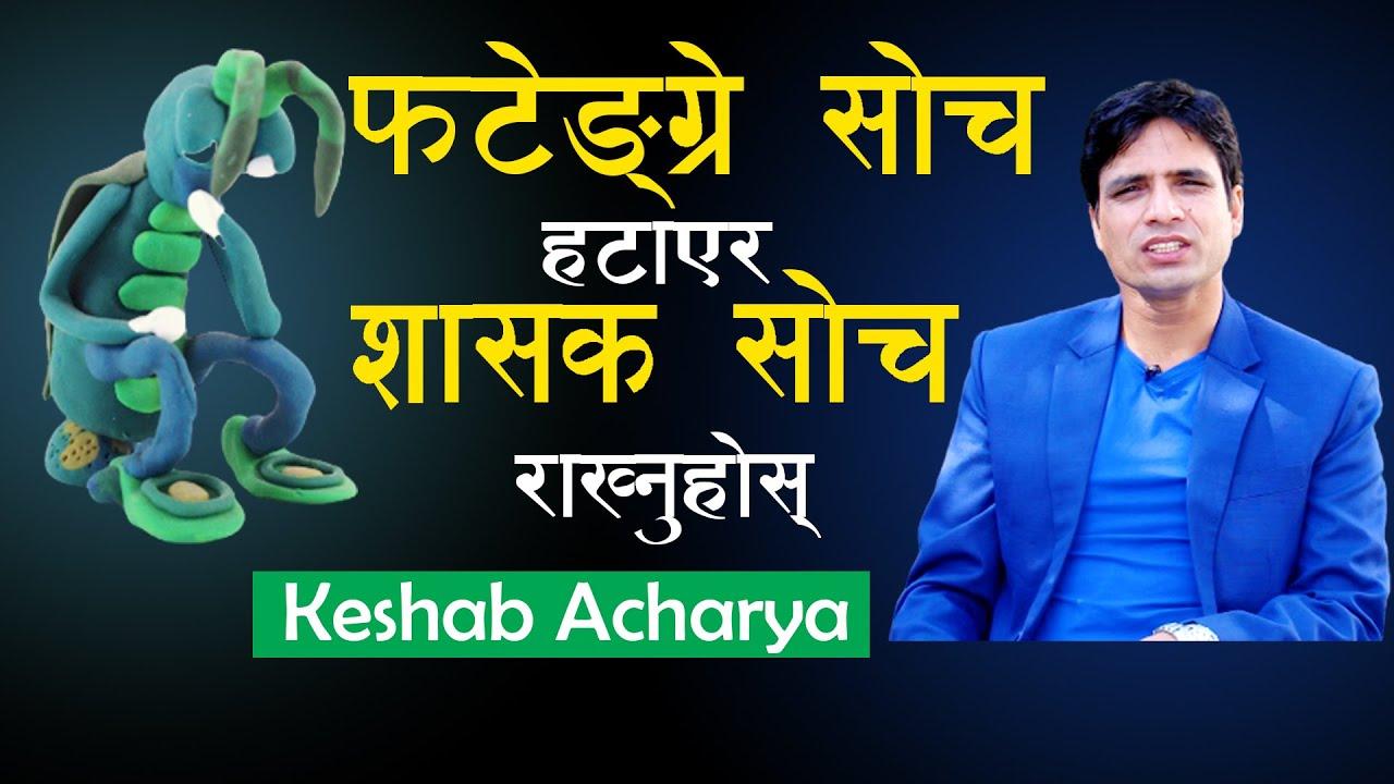 REMOVE GRASSHOPPER MINDED PUT RULER MINDED    Keshab Acharya (Nepali Sermon)