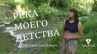 РЕКА МОЕГО ДЕТСТВА, документальный фильм, 2018 г.