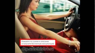 Адвокаты по дтп липецка(Адвокаты по дтп липецка http://dtp.uristbistro.ru Получить консультацию!, 2014-11-22T17:18:58.000Z)