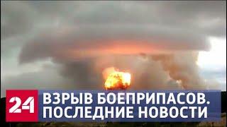 Взрывы на складе боеприпасов под Ачинском. Последние новости  - Россия 24