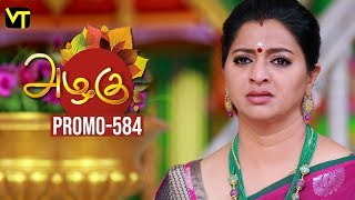 Azhagu - Tamil Serial Promo | அழகு | Episode 584 | Sun TV Serials | 22 Oct 2019 | Revathy