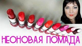 Неоновая помада Орифлейм. Отзыв и свотчи(, 2015-08-22T12:30:10.000Z)