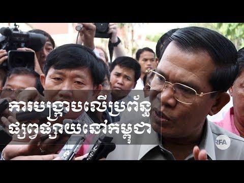 RFA Khmer - PM Hun Sen Will Take Measure On Illegal News