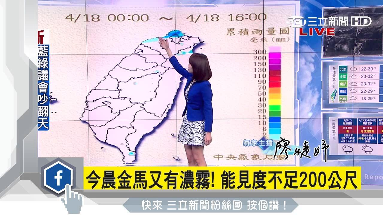 今起北臺灣降雨機率增!水氣接力報到|三立新聞網SETN.com - YouTube
