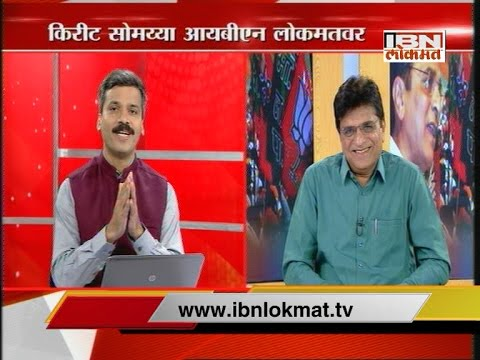 IBN Lokmat Special Show - Formula Yuticha with Kirit Somaiyya