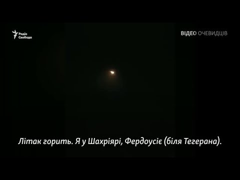 Падіння українського літака