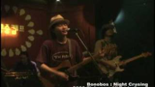 すばらしくて Nice Choice Vol. 3 : BONOBOS - Night Crusing (Fishman...