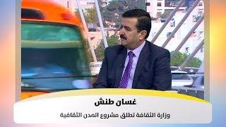 غسان طنش - وزارة الثقافة تطلق مشروع المدن الثقافية