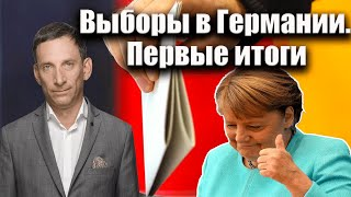 Выборы в Германии Первые итоги Виталий Портников