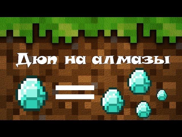 дюпы в майнкрафт на алмазы 1.9 #8