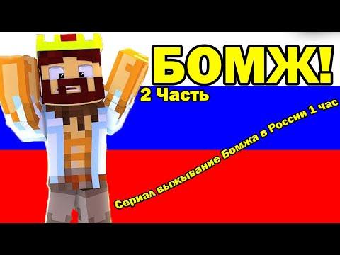 СЕРИАЛ ВЫЖИВАНИЕ БОМЖА В РОССИИ 1 ЧАС / МАЙНКРАФТ от БОМЖИКА АИДА (2 часть)