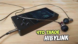 Что такое HibyLink? На примере плеера xDuoo X3 II и смартфона Xiaomi Redmi Note 5