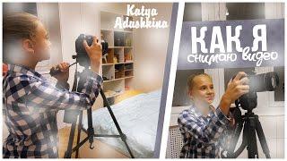 Как я снимаю видео?//Катя Адушкина