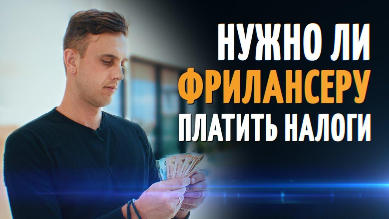 как платить налоги фрилансерам в беларуси