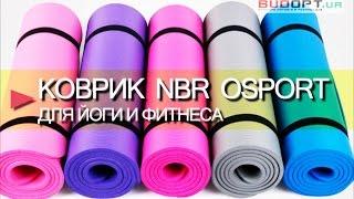 Каучуковый коврик для спорта, занятий йогой и фитнесом