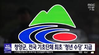 청양군, 전국 기초지자체 최초 청년수당 지원/대전MBC