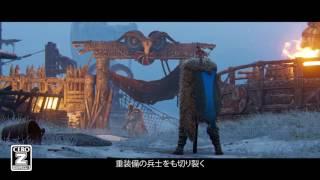 『フォーオナー』ヒーロービデオ ヴァイキング「ハイランダー」