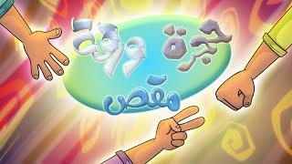 كليب حجرة ورقة مقص | قناة مرح -  marah tv