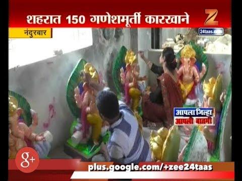 Nandurbar | Ganesh Idols Getting Exoensive  In Ganesh Utsav For GSt