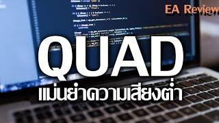 EA Review | แชร์!เทคนิค QUAD EA แนวคิด ระบบ และการประยุกต์ใช้