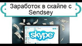 Заработок на автомате с помощью Skype|автомате на стабильный заработок