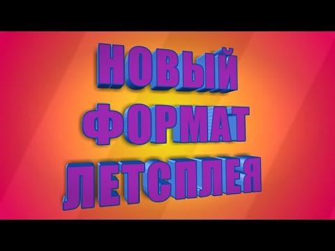 Новый ФОРМАТ видео?!