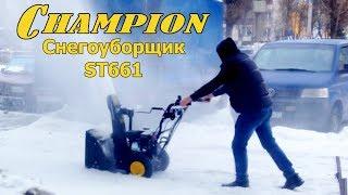 Снегоуборщик CHAMPION ST 661 обзор